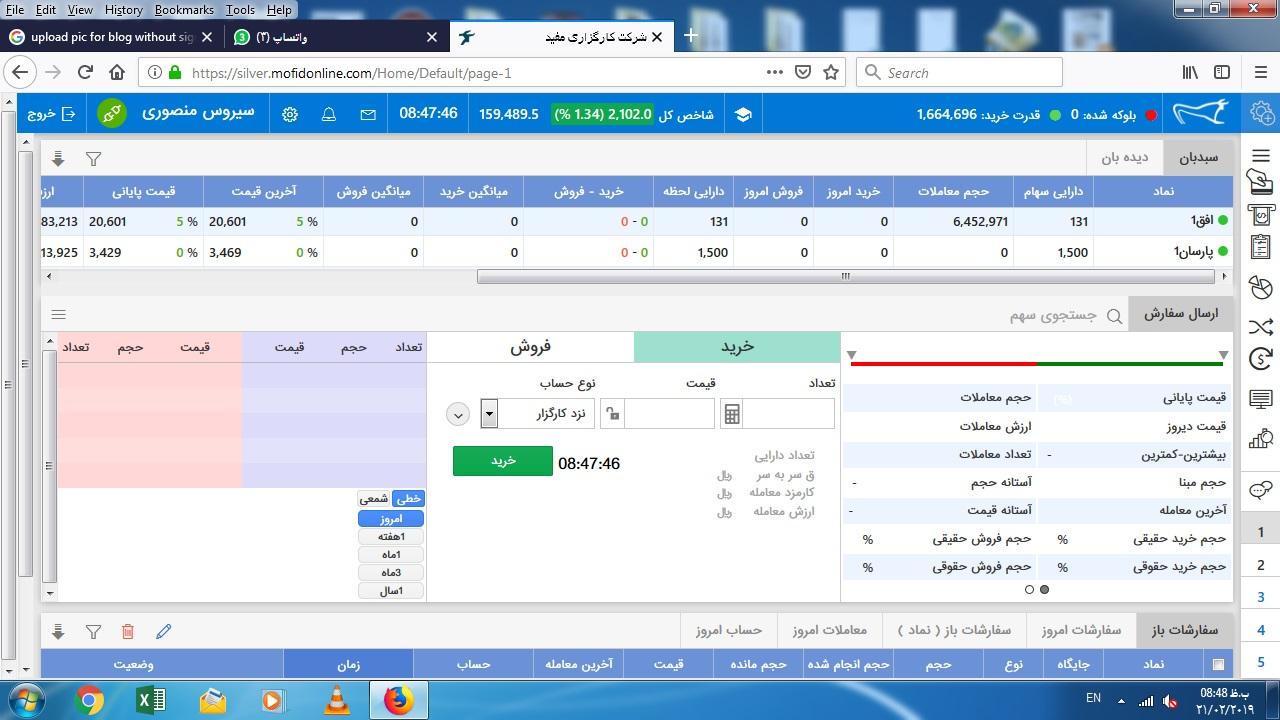 سامانه معاملاتی آنلاین بورس