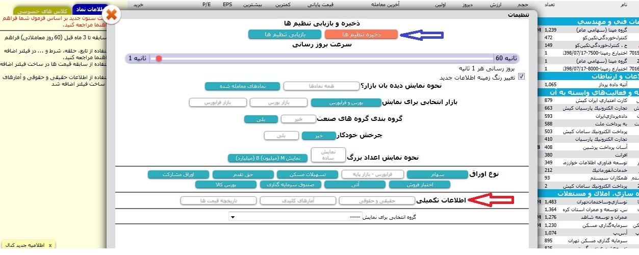 سایت مدیریت فناوری بورس - فرم تنظیم ها
